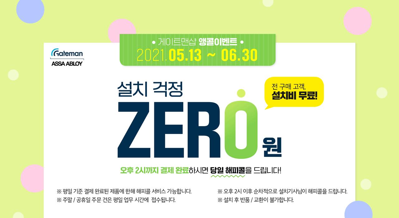 Installation Zero